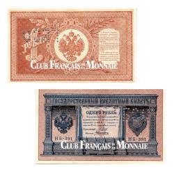 Billet 1 Rouble 1898 - Aigle impérial