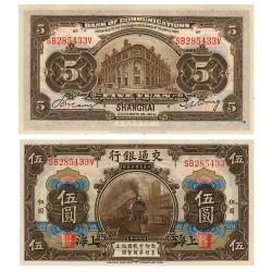 Billet 5 Yuan Chine 1914