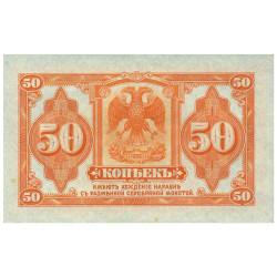 Billet 50 Kopecks Russie 1919