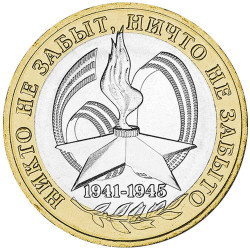 10 Roubles Russie 2005