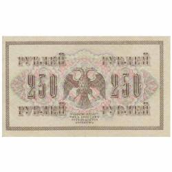 Billet 250 Roubles 1917