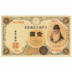 Billet 1 Yen Japon 1916