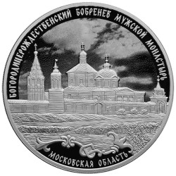 3 Roubles Argent Russie BE...