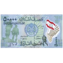 50 000 Livres Liban 2015